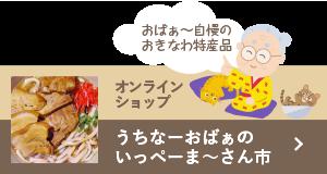 三倉食品公式オンラインストア