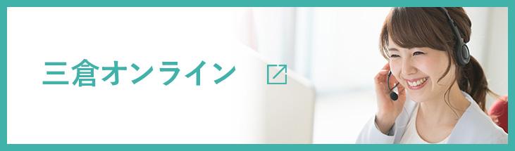 三倉オンライン