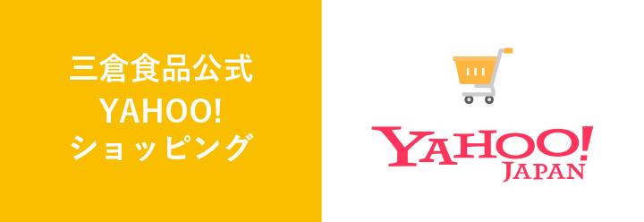 三倉食品公式YAHOO!ショッピング