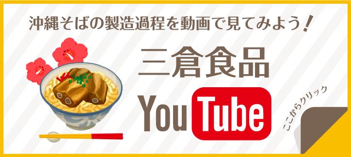 沖縄そばの製造過程を動画で見てみよう!三倉食品Youtube