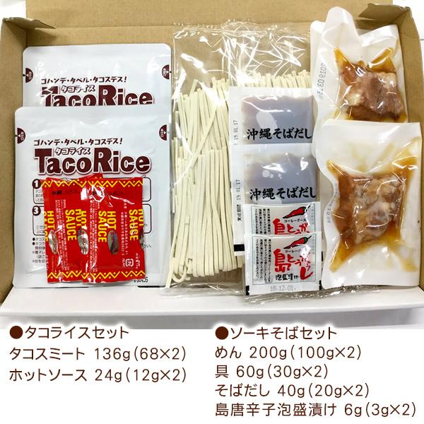 タコライス TacoRice &ソーキそばセット
